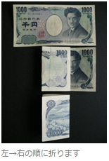 お金の折り方